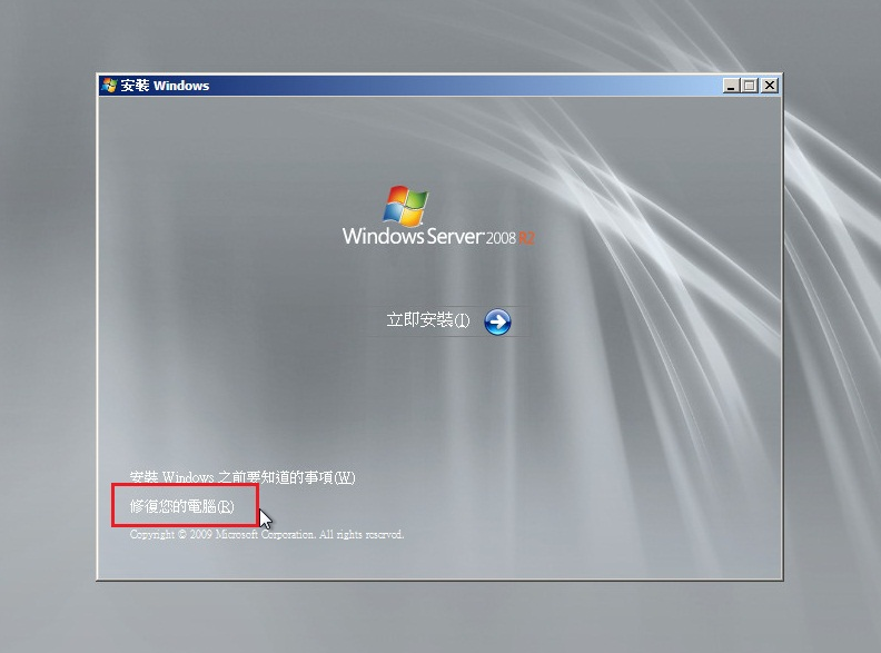 Windows Server 2008 & Windows 7 忘記密碼