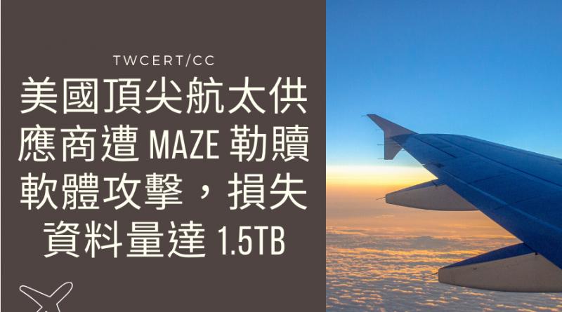 美國頂尖航太供應商遭 Maze 勒贖軟體攻擊,損失資料量達 1.5TB