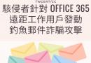 駭侵者針對 Office 365 遠距工作用戶發動釣魚郵件詐騙攻擊